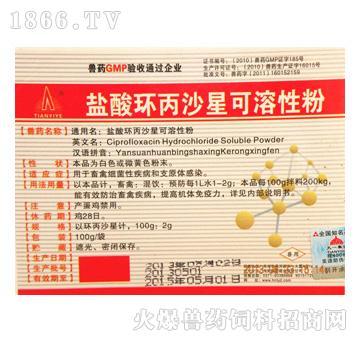 盐酸环丙沙星可溶性粉(