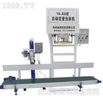YH-A50型电子定量包装机