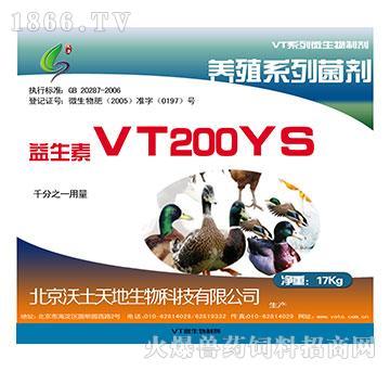 VT-200益生素