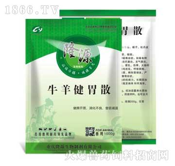 牛羊健胃散-主治畜、禽非传染性拉稀、消化不良、食欲减退