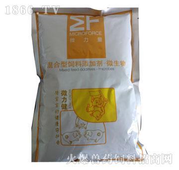 混合型饲料添加剂-微生物-微力健