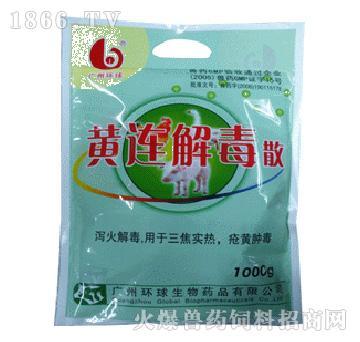 黄连解毒散-用于三焦实热、疮黄肿毒