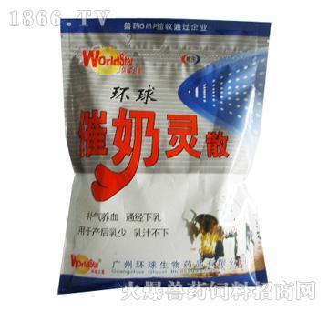 催奶灵散(蓝色经典)-用于产后乳少、乳汁不下