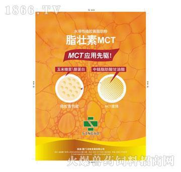微胶囊MCT