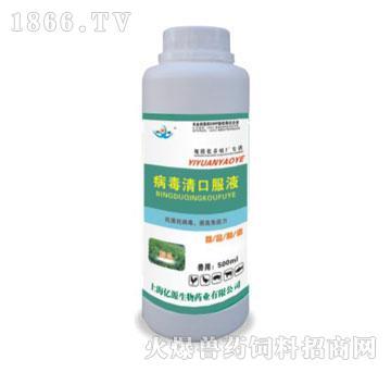 病毒清口服液-用于禽传染性胃肠炎、流行性腹泻