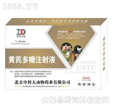 黄芪多糖注射液-主治鸡传染性法氏囊病、慢性喉气管炎