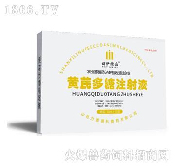 黄芪多糖注射液-主治圆环病毒、牛、羊痘病