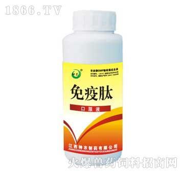 免疫肽口服液-解除体内毒素、补充机体能量
