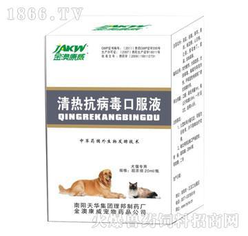 清热抗病毒口服液-主治犬瘟热、犬副流感、犬腺病毒