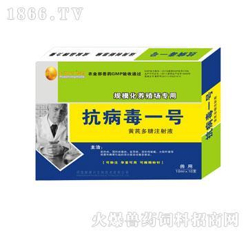 抗病毒一号-主治肾脾综合症、病猪厌食、呼吸困难、腹泻、消瘦