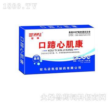 口蹄心肌康-牛腐蹄病专用药、羊腐蹄病专用药、猪腐蹄病专用药