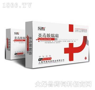 炎毒咳喘霸-猪,牛传染性胸膜肺炎、猪气喘病专用药