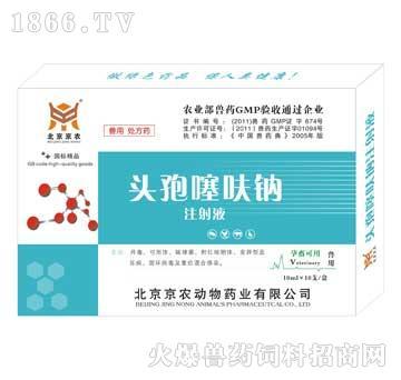 头孢噻呋钠注射液-主治猪副嗜血杆菌、猪肺疫