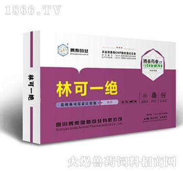 林可一绝-抗生素类药、猪链球菌病专用药