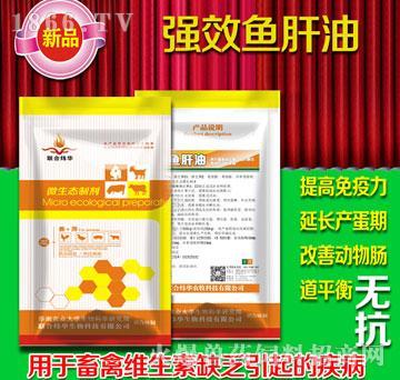 强效鱼肝油-补充畜禽维