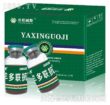 羊多联抗(强效型)-主治羊瘟热、羊蓝舌病、羊流行性感冒