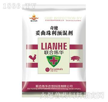 奇健―抗球虫药、小肠盲