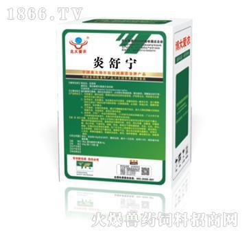 炎舒宁-禽输卵管炎**、主治输卵管水肿、充血