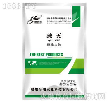 球灭-小肠球虫专用药、