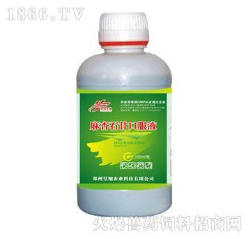 麻杏石甘口服液-抗菌消