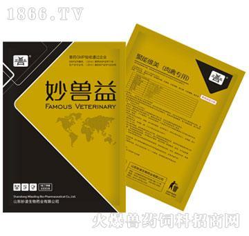 聚能维美(肉禽专用)(微生态制剂)-提高商品肉禽饲料转化率