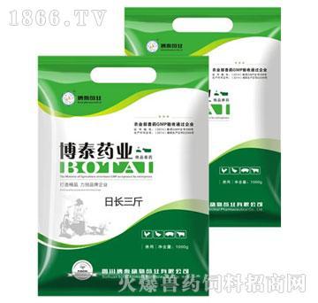 日长三斤-预防并治疗微量元素缺乏症