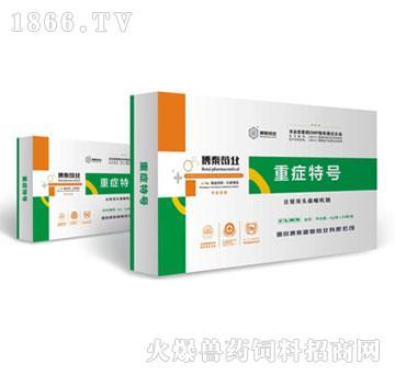 重症特号-主治畜禽呼吸道、消化道、泌尿生殖道疾病