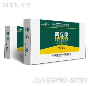 泻立停-禽畜肠炎专用药、痢疾专用药、腹泻专用药