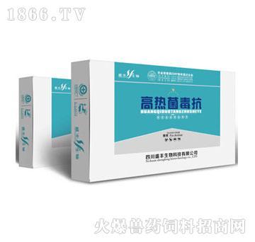 高热菌毒抗-家畜高热性疾病专用药、主治家畜肺炎