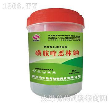磺胺喹恶林钠-对禽球虫病有较好的疗效