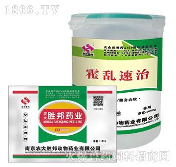 霍乱速治-主治禽关节肿胀、跛行、呼吸道炎症、慢性胃肠炎、持续腹泻