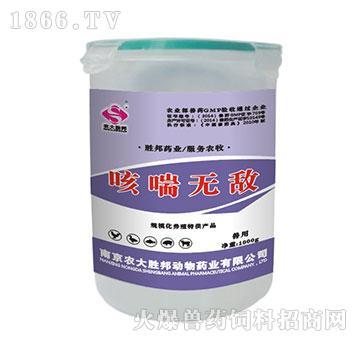 咳喘**-主治禽传染性鼻炎、支气管炎、肺炎、猪喘气病、传染性胃肠炎