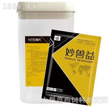 卡巴匹林钙(畜用)-消炎、解热、镇痛
