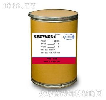 氟苯尼考琥珀酸钠