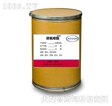 癸氧喹酯助溶剂