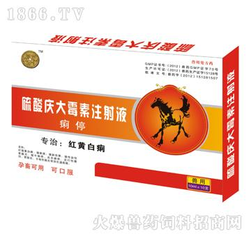 痢停-硫酸庆大霉素-主治猪传染性胃肠炎、犊牛痢疾、羔羊痢疾
