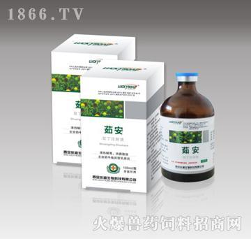 茹安-主治细菌、霉菌、病毒、支原体等引起的乳房炎