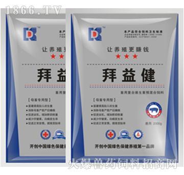 拜益健(仔猪专用型)-提高机体的免疫力、增强抗病能力