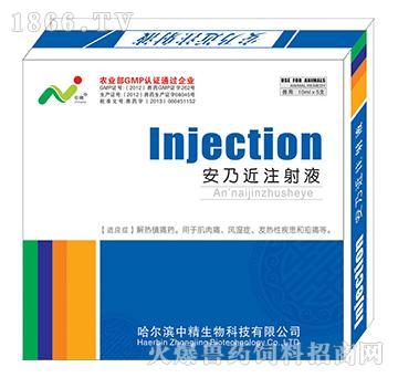 安乃近注射液-用于动物肌肉痛、疝痛、风湿症及发热性疾病等