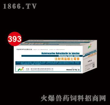 注射用盐酸土霉素-主治巴氏杆菌病、大肠杆菌病、布氏杆菌病