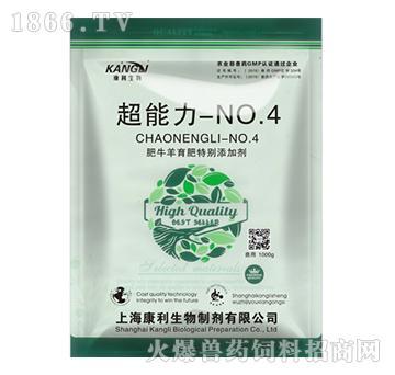 超能力NO.4-肥牛羊育肥特别添加剂