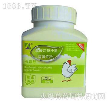 卡恩舒-主治鸡的大肠杆菌病、沙门氏菌病
