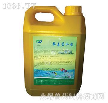 解毒碧水安-增加水体活力、降低水产疾病发生率