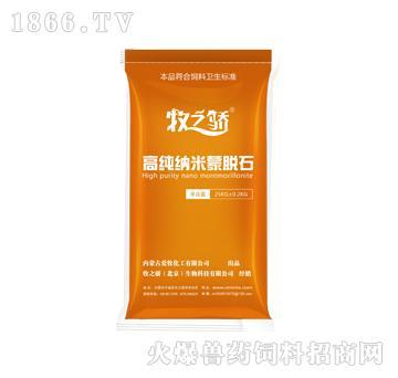 饲用MTS-03型蒙脱石-解除免疫抑制、解毒、凝血