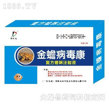 金蟾病毒康-用于高烧高热感染性疾病及混合感染