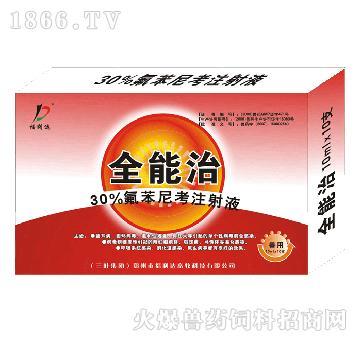 全能治-用于治疗全身感染、呼吸系统感染、消化道感染