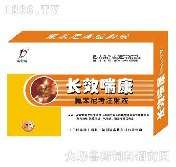 长效喘康-主治猪传染性胸膜肺炎、气喘病、繁殖呼吸综合症