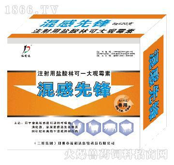 混感先锋-主治气喘病、脑炎、脊髓炎、心肌炎、流行性感冒