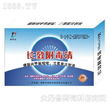 长效附毒清-主治呼吸道、消化道、泌尿生殖道感染