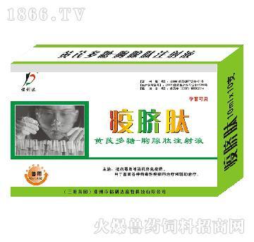疫脐肽-用于畜禽各种病毒性疾病的治疗和辅助治疗